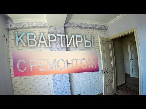 Квартиры с ремонтом от застройщика 51м2 для ПМЖ