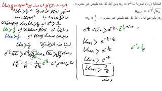 مواضيع مقترحة في الرياضيات في المتتاليات لبكالوريا 2019 رقم 12