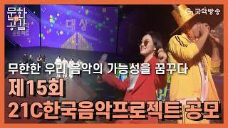 [문화n공감][문화인사이드] 제15회 21C 한국음악프…