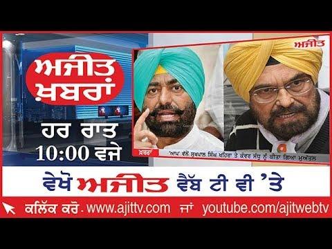 Ajit News @ 10 pm, 3 November 2018 Ajit Web Tv.