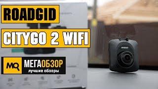 обзор Roadgid CityGo 2 WiFi. Двухканальный видеорегистратор с GPS и Wi-Fi