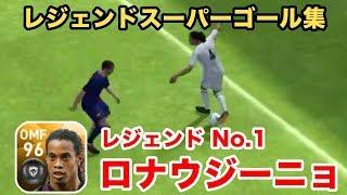 【ウイイレアプリ2018】レジェンドスーパーゴール集!ロナウジーニョ編