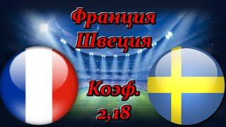 Франция Швеция Прогноз и Ставки на Футбол Лига Наций 17 11 2020