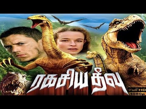 Ragasiya Theevu ( ரகசிய தீவு ) | Dinotopia | Tamil Dubbed Full Movie | Tyron Leitso, Katie Carr