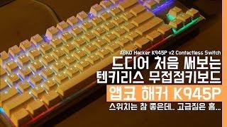 텐키리스 무접점키보드 앱코 해커 K945P v2 언박싱. 스위치는 참 좋은데.. 고급짐은 흠.(ABKO Hacker K945P v2 Contactless Switch)