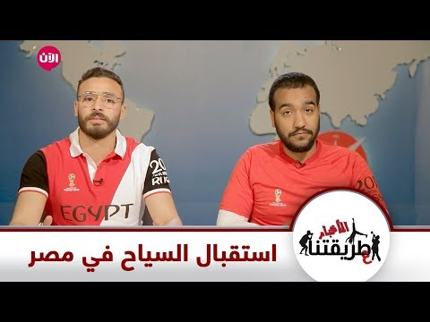 الأخبار على طريقتنا | الحلقة 32: استقبال السياح في مصر  - نشر قبل 3 ساعة