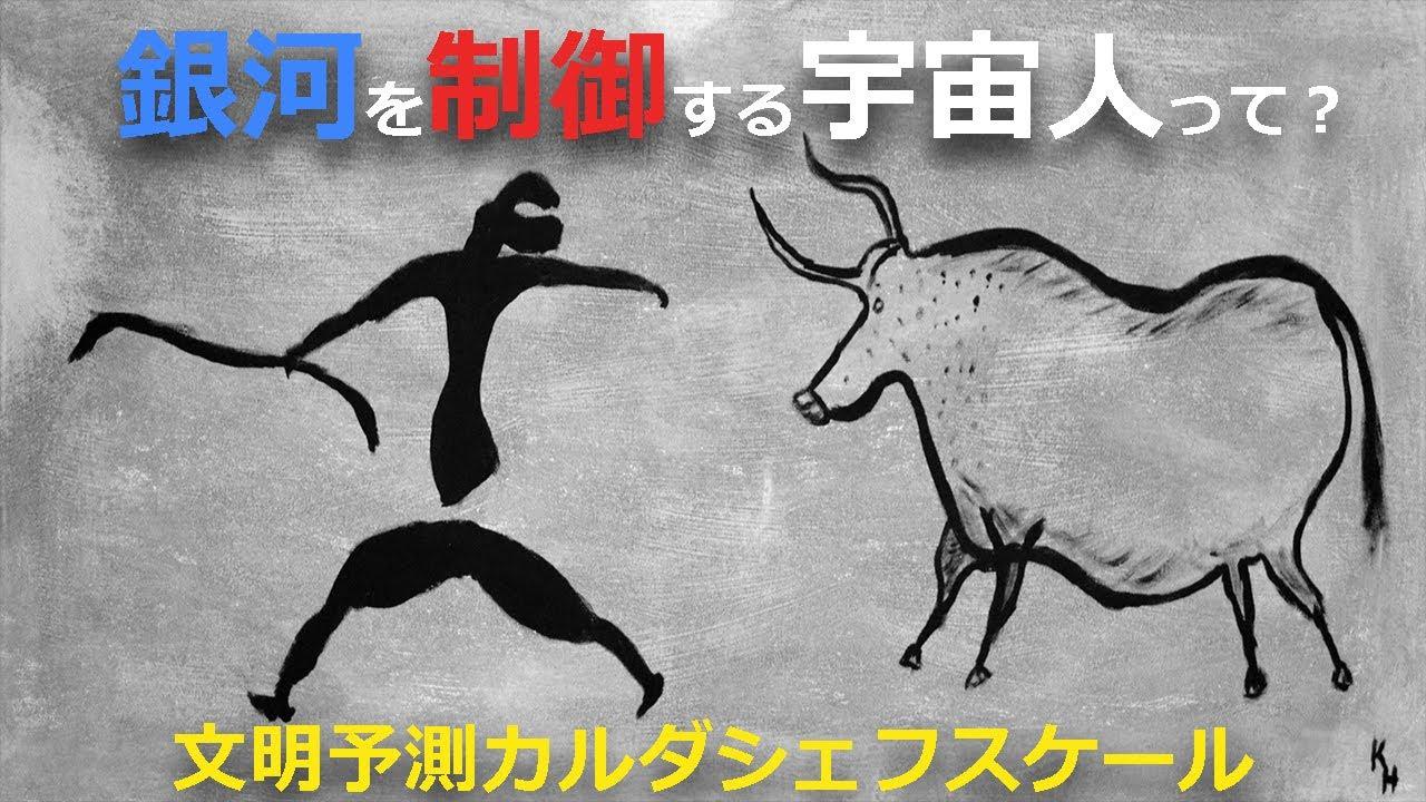宇宙人を3タイプに分類するとこうなる【日本科学情報】【宇宙】