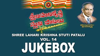 Shree Lahari Krishna Stuti Patalu (Vol  14) | Devotional Songs | Telugu Songs