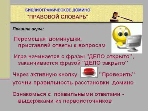 Правовые игры.WMV