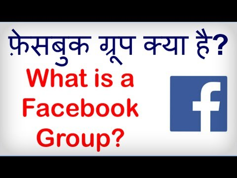 What is a Facebook Group? How to make a Facebook Group? Facebook Group kya hai, kaise banate hain?