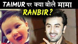 Ranbir kapoor's cutest reaction on nephew Taimur Ali Khan!