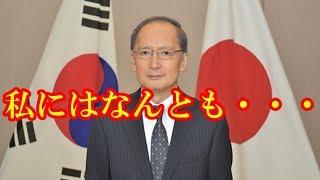 駐韓日本大使が韓国議員から吊し上げを受ける喜劇が発生返答不可能な質問を次々投げられる2018年10月19日