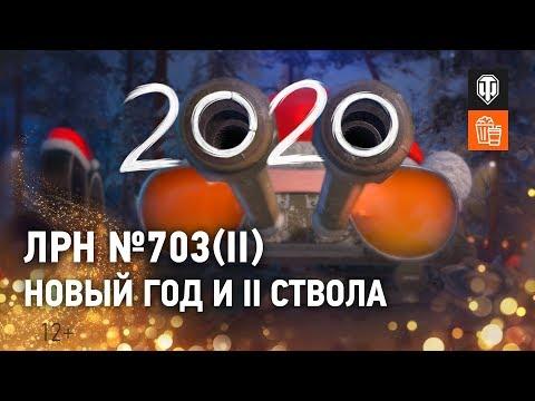 ЛРН №703(II). Новый Год и II ствола