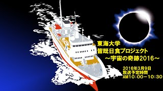 東海大学 日食観測プロジェクト 日食特別番組