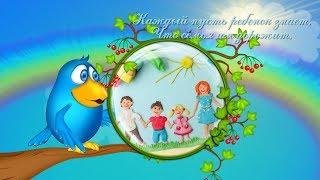 1 июня С днем защиты детей!