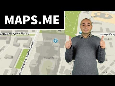 MAPS.ME - Le mappe offline sempre disponibili su Android