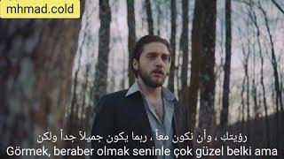 أغنية الحلقة 46 من مسلسل الطائر المبكر مترجمة إمرأة بشرتها مثل القمر Ufuk Beydemir - Ay Tenli Kadın