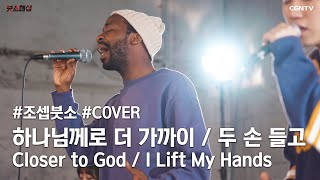 Download lagu 하나님께로 더 가까이+두 손 들고 (Closer to God+I Lift My Hands)💜Covered by 조셉붓소와 친구들 ✨