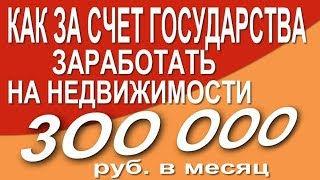🔴🚀 Заработок на Недвижимости за Счет Государства | 3ОО тыс. руб. в месяц👌▶️