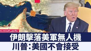 伊朗擊落美軍無人機 川普:美國不會接受|新唐人亞太電視|20190622