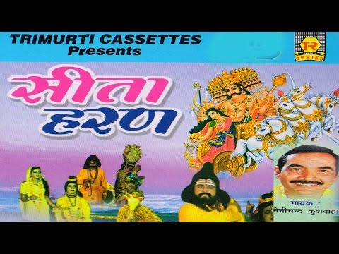 Kissa - Sita Haran | Nemichand Kushwaha | Trimurti Cassettes