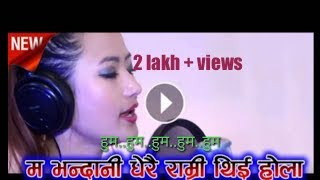 Ma bhanda ni dherai ramri by melina rai with lyric(Copyright)
