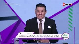 مساء ONTime -  حسين لبيب يكشف مفاجأت نارية لأول مرة في ملف فرجاني ساسي مع الزمالك وحقيقة رحيله