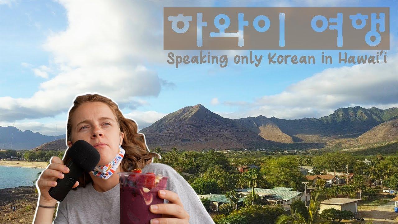 백인이 한국어로만 하와이에서 vlog을 한다!