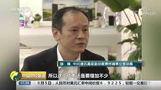 [中国财经报道]新闻链接:普通消费者如何升级5G手机| CCTV财经