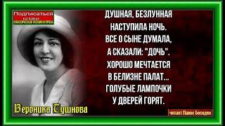 Стихи о дочери   Вероника Тушнова  читает Павел Беседин