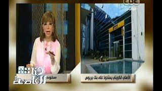 #هنا_العاصمة |  الأهلي الكويتي يستحوذ على 98.5 ٪ من أسهم بنك بيريوس في مصر