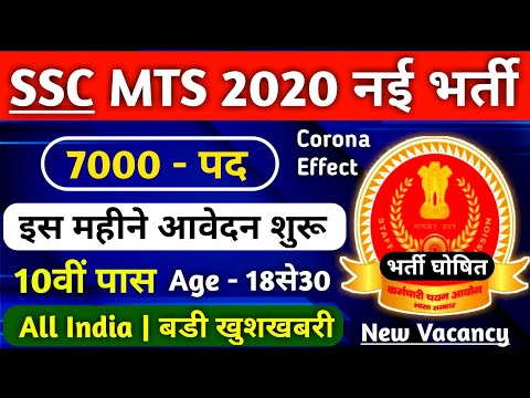 SSC MTS 2020 New Recruitment 7000 Post | LATEST GOVT JOBS 2020 | UPCOMING GOVT JOBS | New Vacancy