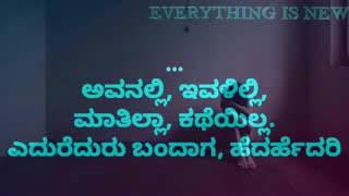Avanali Evalili Kannada Karoke Free HQ