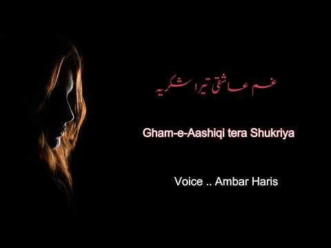 Heart Touching Ghazal -Heart Touching Shayari -Heart Touching Poetry -Gham E Aashiqui Tera Shukriya