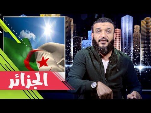 عبدالله الشريف | حلقة 38 | الجزائر | الموسم الثاني