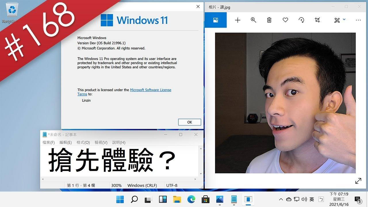 【阿哲】試用看看傳說中還沒發表的Windows 11... [#168]