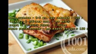 Куриные отбивные в духовке с сыром