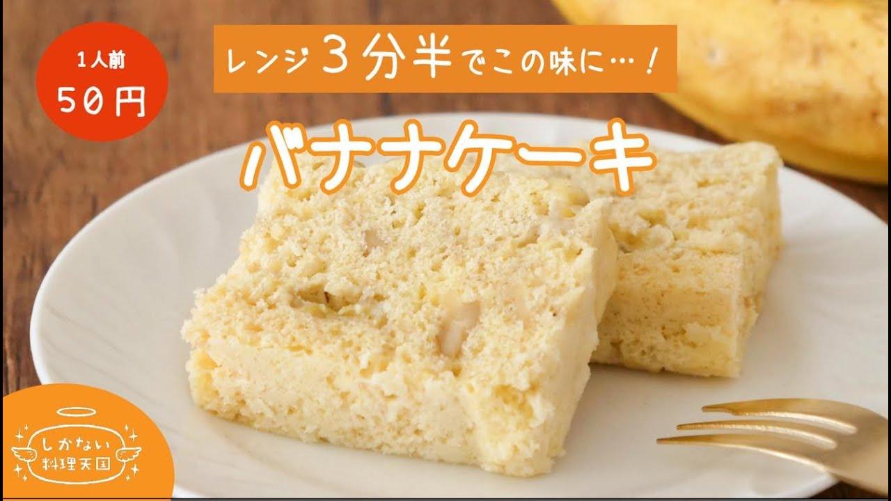 ホット ケーキ ミックス 簡単 レンジ