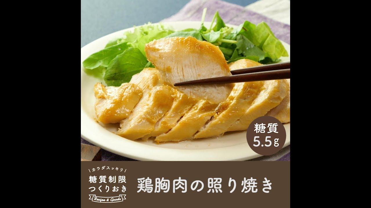 照り 肉 鶏 焼き 胸 たれの糖分+肉のアミノ酸=美味しい鶏胸肉の照り焼きを作るための科学