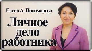 Личное дело работника - Елена А. Пономарева