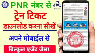 Train ticket download kaise kare | How to download train ticket with PNR number | irctc ticket print screenshot 5