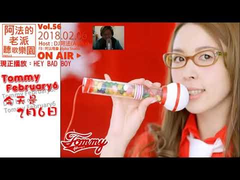 【FM52.8廣播】Tommy February6│今天是2月6日 Day List of Tommy February6@阿法的老派聽歌樂園Vol.56 mp3