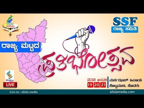 Prathibothsava 2017-18 SSF Karnataka Day 3 (part-1)