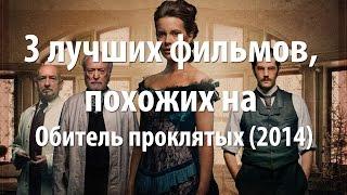 3 лучших фильма, похожих на Обитель проклятых (2014)