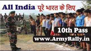 Things to know about Army Bharti Rally 2018