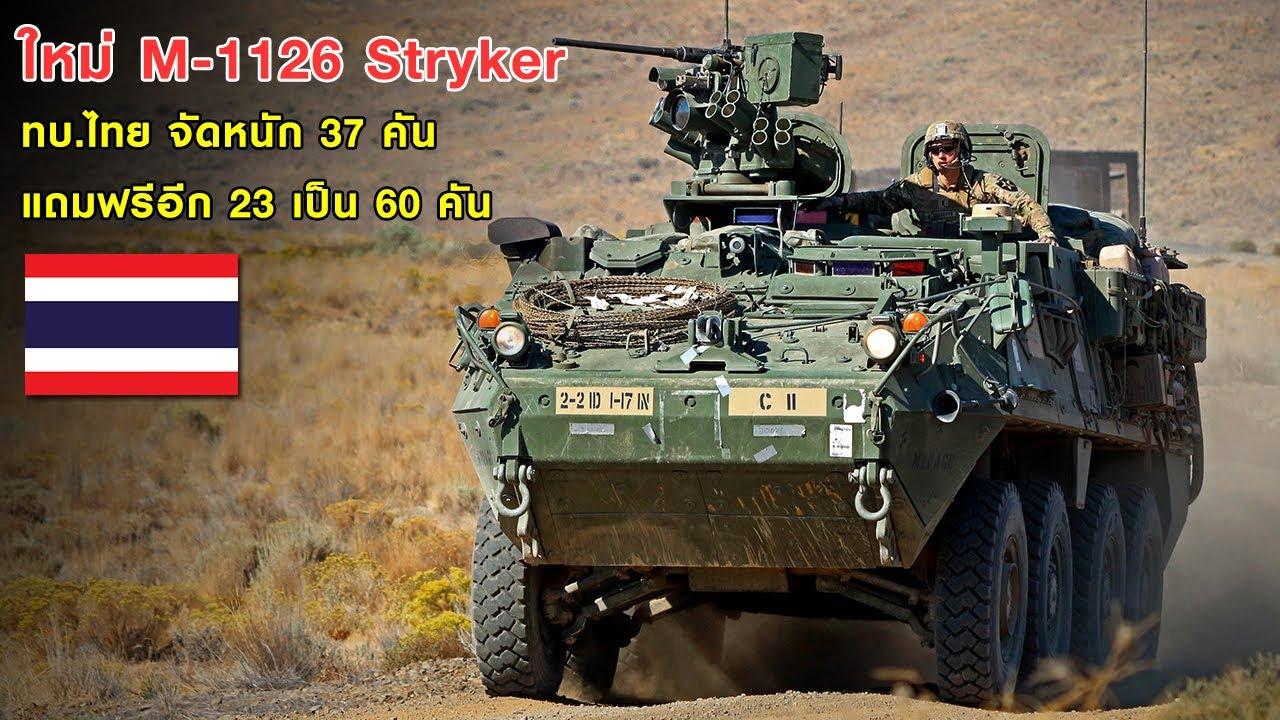 ผลการค้นหารูปภาพสำหรับ รถหุ้มเกราะ M1126 Stryker