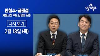 [다시보기] 안철수-금태섭 서울시장 후보단일화 토론│2021년 2월 18일