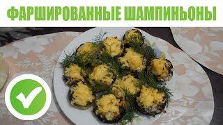 Фаршированные шампиньоны с курицей и сыром, приготовленные в духовке - простой рецепт