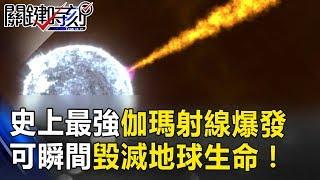 「最暴力的銀河之死」史上最強伽瑪射線爆發 可瞬間毀滅地球生命!? 關鍵時刻 20170801-4 黃創夏 傅鶴齡