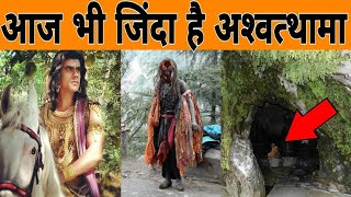 Ashwathama is alive with proof in Hindi | Ashwathama - The great warrior of Mahabharata (India)